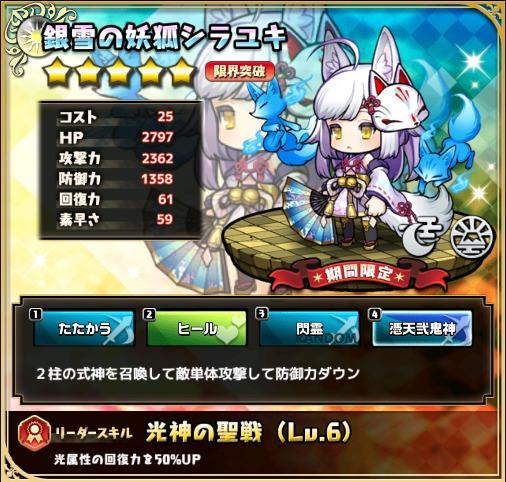 銀雪の妖狐シラユキ