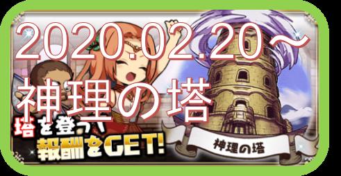 【神理の塔2020.02.20~】攻略まとめ・ネタバレ