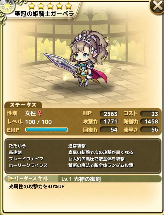 聖冠の姫騎士ガーベラ
