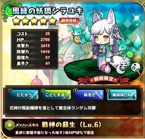 風縁の妖狐シラユキ