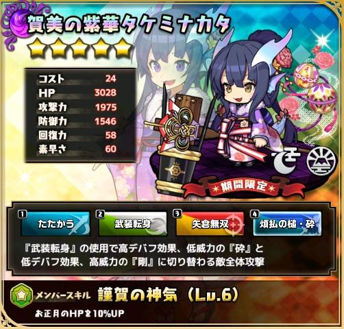 賀美の紫華タケミナカタ
