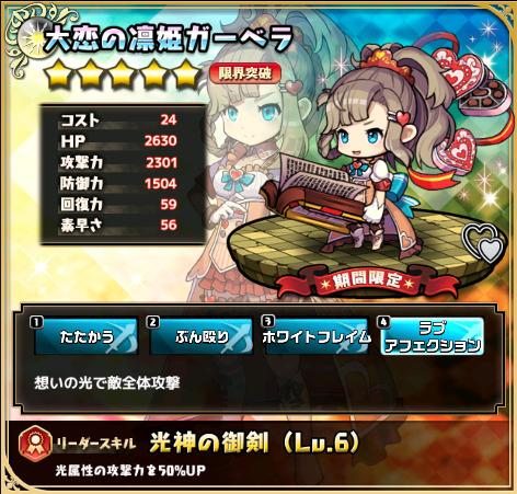 大恋の凜姫ガーベラ