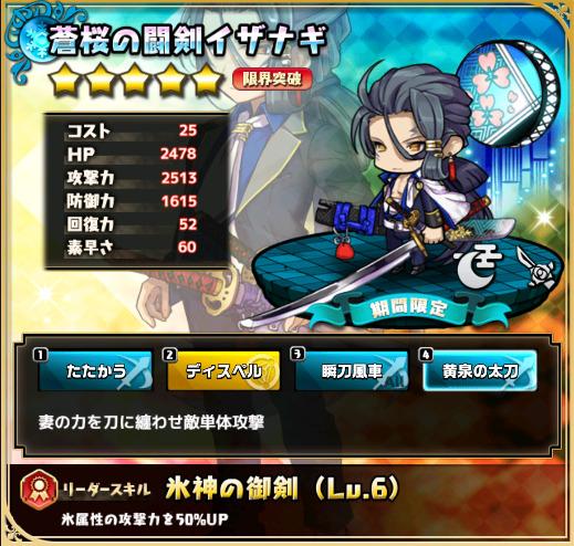 蒼桜の戦剣イザナギ